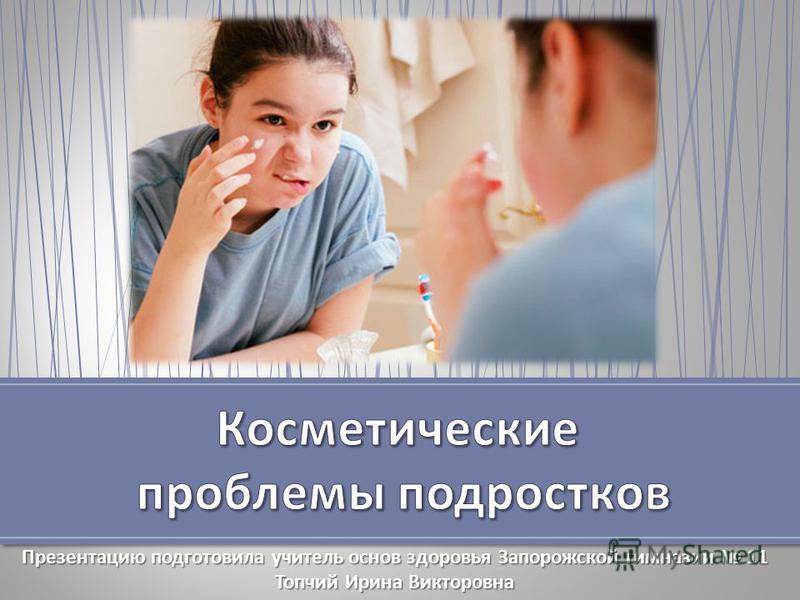 Презентацию подготовила учитель основ здоровья Запорожской гимназии 11 Топчий Ирина Викторовна