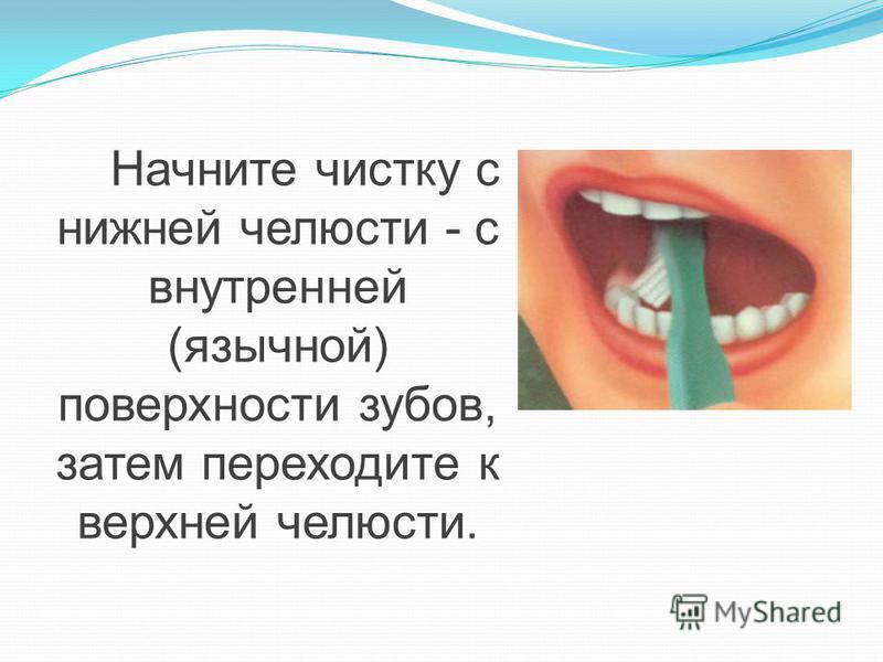 Начните чистку с нижней челюсти - с внутренней (язычной) поверхности зубов, затем переходите к верхней челюсти.
