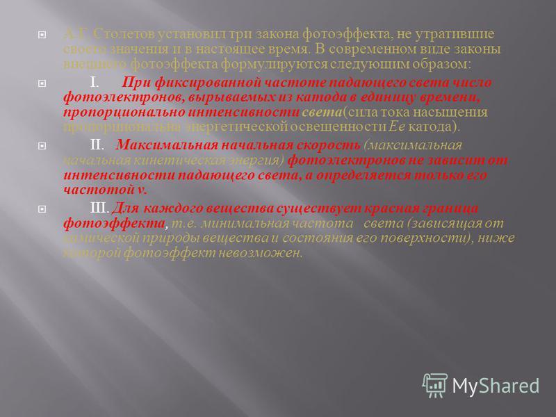 А. Г. Столетов установил три закона фотоэффекта, не утратившие своего значения и в настоящее время. В современном виде законы внешнего фотоэффекта формулируются следующим образом : I. При фиксированной частоте падающего света число фотоэлектронов, вы