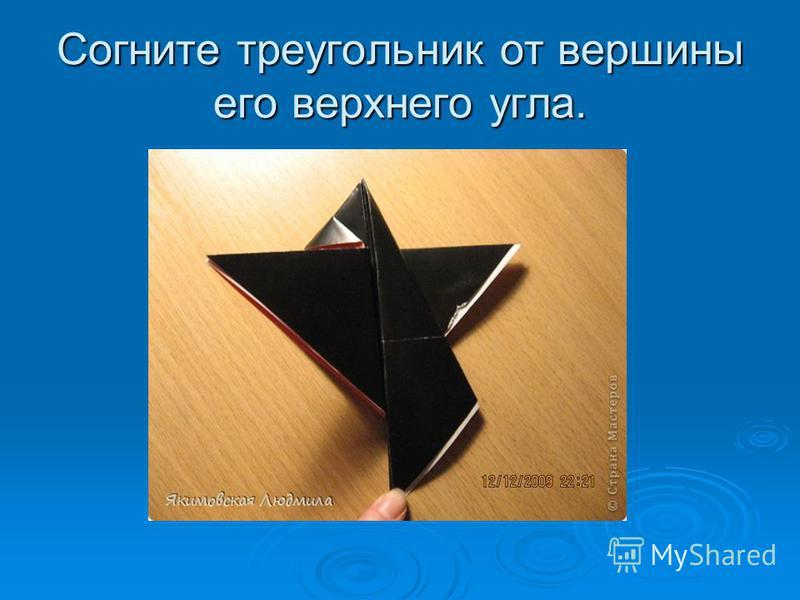 Согните треугольник от вершины его верхнего угла.