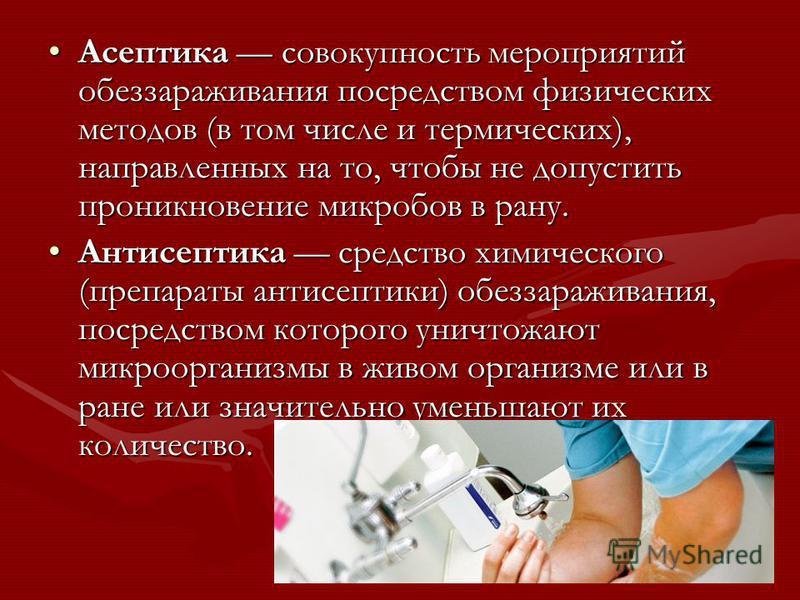 Асептика совокупность мероприятий обеззараживания посредством физических методов (в том числе и термических), направленных на то, чтобы не допустить проникновение микробов в рану.Асептика совокупность мероприятий обеззараживания посредством физически