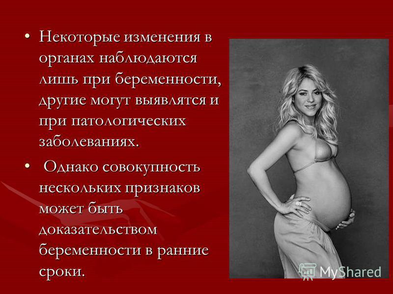 Некоторые изменения в органах наблюдаются лишь при беременности, другие могут выявлятся и при патологических заболеваниях.Некоторые изменения в органах наблюдаются лишь при беременности, другие могут выявлятся и при патологических заболеваниях. Однак