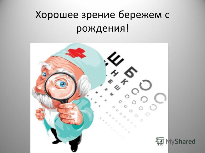 Хорошее зрение бережем с рождения!