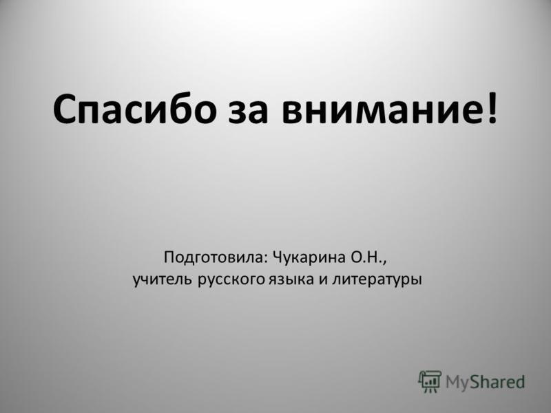 Спасибо за внимание! Подготовила: Чукарина О.Н., учитель русского языка и литературы