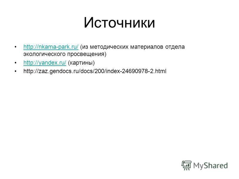 Источники http://nkama-park.ru/ (из методических материалов отдела экологического просвещения)http://nkama-park.ru/ http://yandex.ru/ (картины)http://yandex.ru/ http://zaz.gendocs.ru/docs/200/index-24690978-2.html