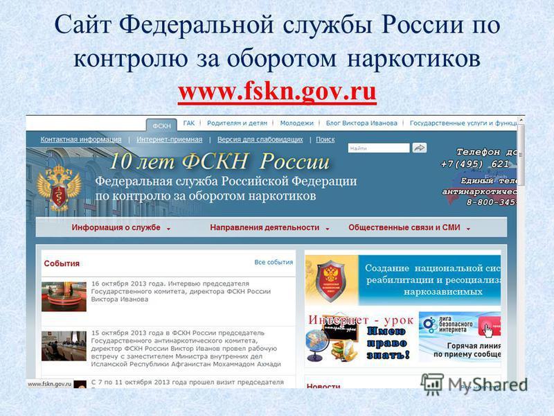 Сайт Федеральной службы России по контролю за оборотом наркотиков www.fskn.gov.ru