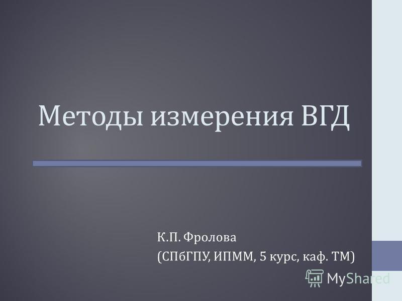 Методы измерения ВГД К.П. Фролова (СПбГПУ, ИПММ, 5 курс, каф. ТМ)