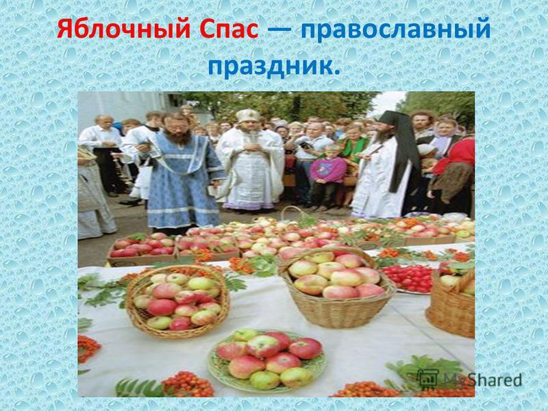 Яблочный Спас православный праздник.