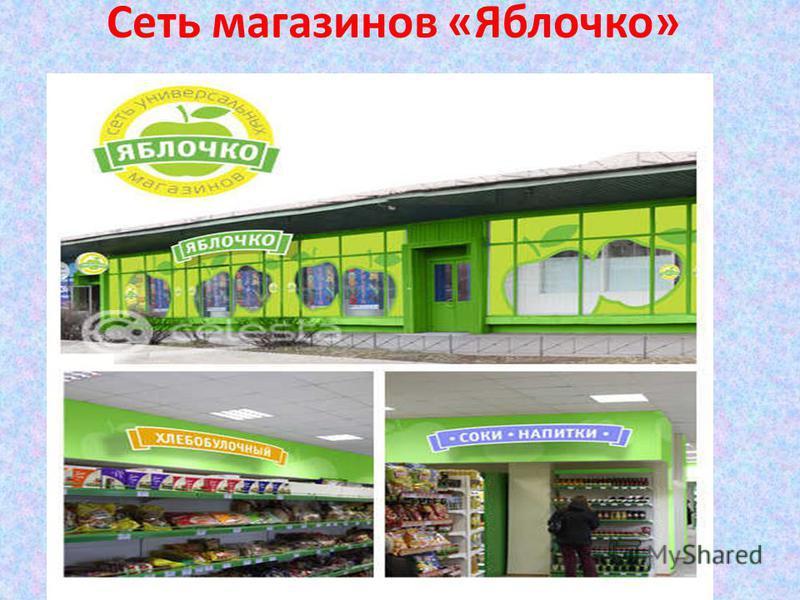 Сеть магазинов «Яблочко»