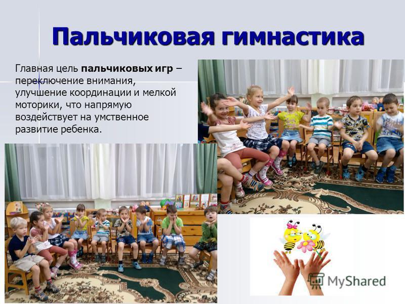 Пальчиковая гимнастика Главная цель пальчиковых игр – переключение внимания, улучшение координации и мелкой моторики, что напрямую воздействует на умственное развитие ребенка.
