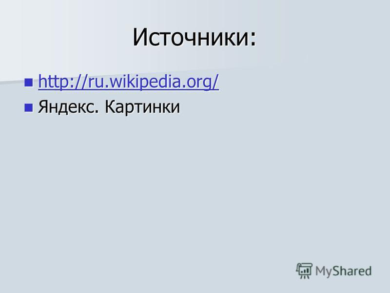 Источники: http://ru.wikipedia.org/ http://ru.wikipedia.org/ http://ru.wikipedia.org/ Яндекс. Картинки Яндекс. Картинки