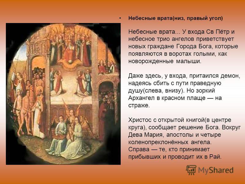 Небесные врата(низ, правый угол) Небесные врата... У входа Св Пётр и небесное трио ангелов приветствует новых граждане Города Бога, которые появляются в воротах голыми, как новорожденные малыши. Даже здесь, у входа, притаился демон, надеясь сбить с п