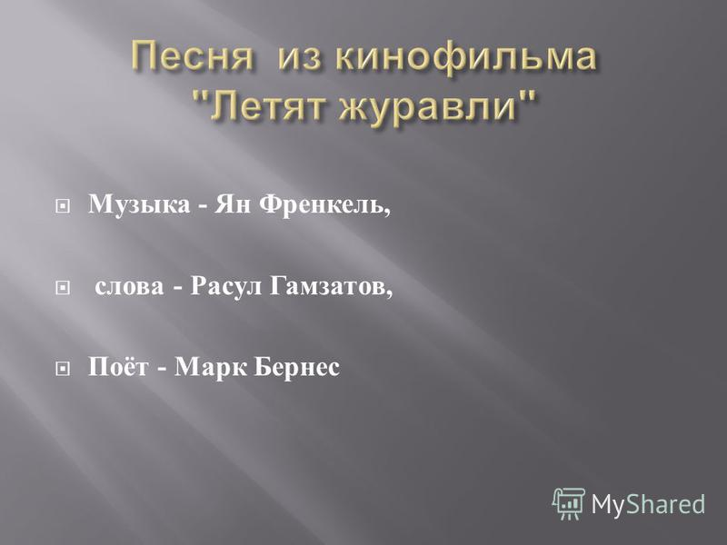 Музыка - Ян Френкель, слова - Расул Гамзатов, Поёт - Марк Бернес