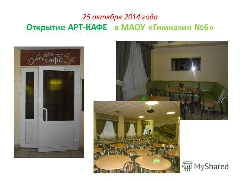25 октября 2014 года Открытие АРТ-КАФЕ в МАОУ «Гимназия 6»
