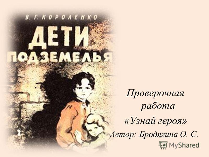 Проверочная работа «Узнай героя» Автор: Бродягина О. С.