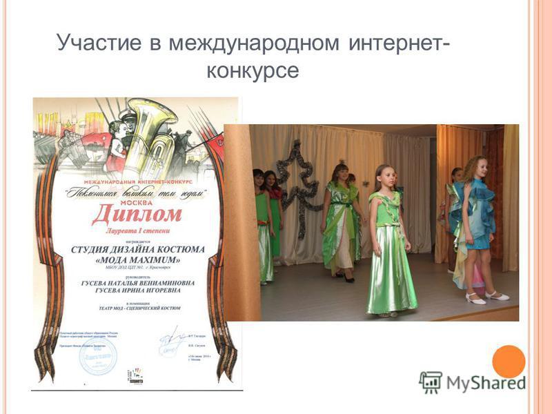 Участие в международном интернет- конкурсе