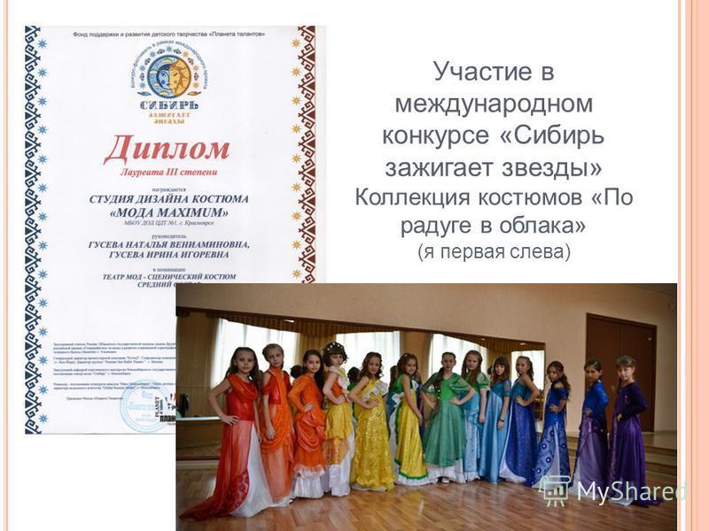Участие в международном конкурсе «Сибирь зажигает звезды» Коллекция костюмов «По радуге в облака» (я первая слева)