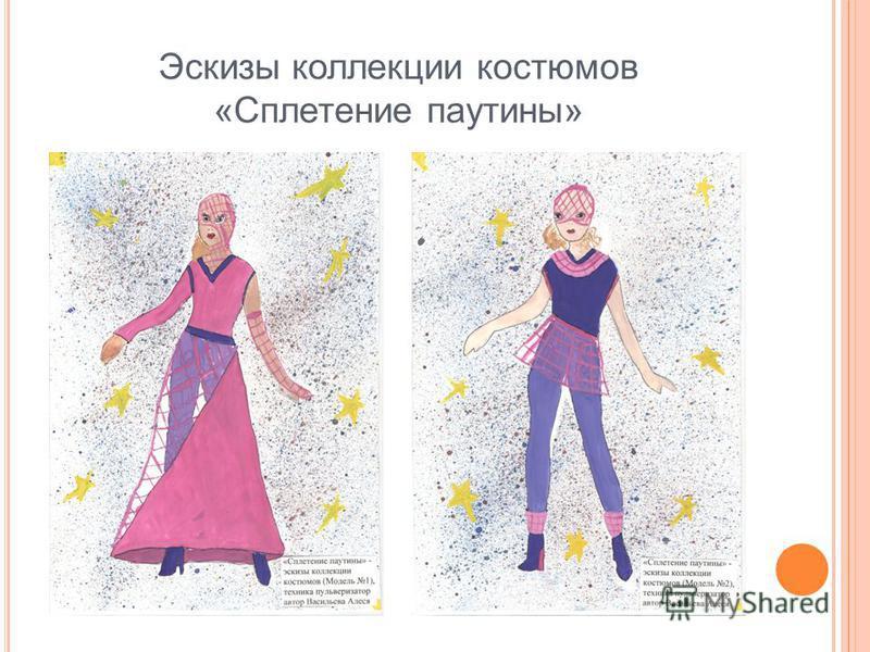 Эскизы коллекции костюмов «Сплетение паутины»