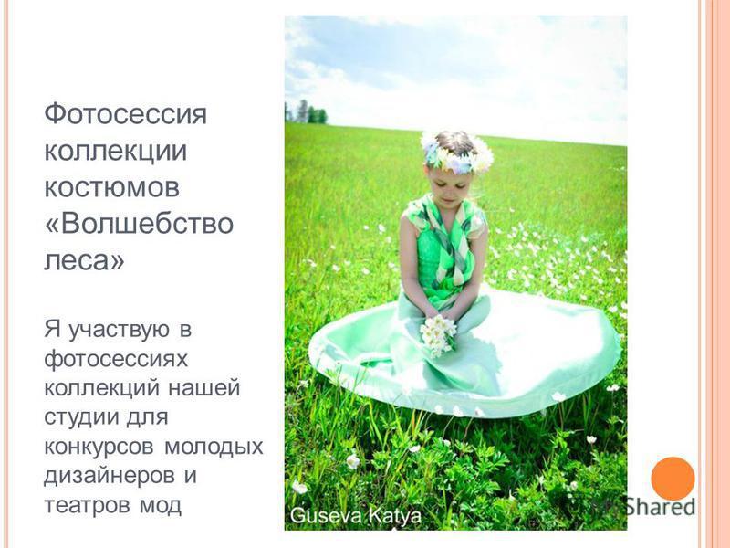 Фотосессия коллекции костюмов «Волшебство леса» Я участвую в фотосессиях коллекций нашей студии для конкурсов молодых дизайнеров и театров мод