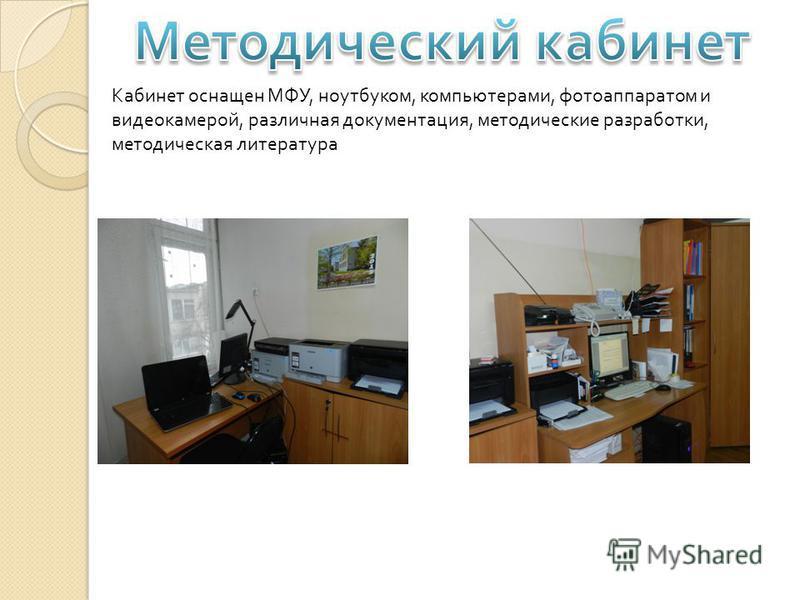 Кабинет оснащен МФУ, ноутбуком, компьютерами, фотоаппаратом и видеокамерой, различная документация, методические разработки, методическая литература