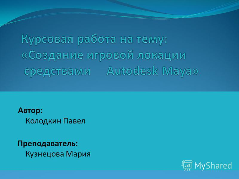 Автор: Колодкин Павел Преподаватель: Кузнецова Мария