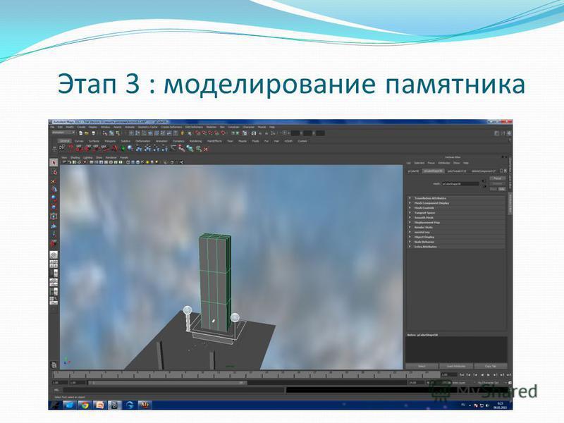 Этап 3 : моделирование памятника
