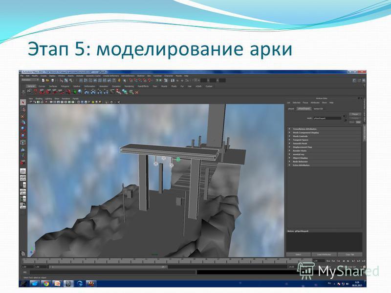 Этап 5: моделирование арки