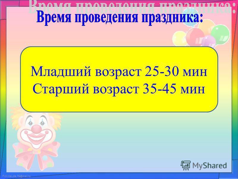 FokinaLida.75@mail.ru Младший возраст 25-30 мин Старший возраст 35-45 мин