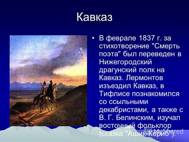 Кавказ В феврале 1837 г. за стихотворение