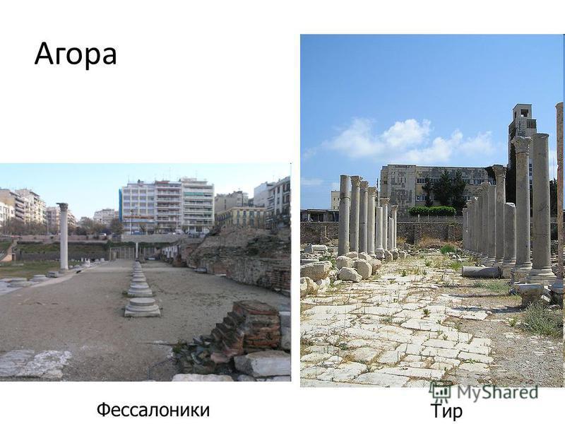 Агора Фессалоники Тир