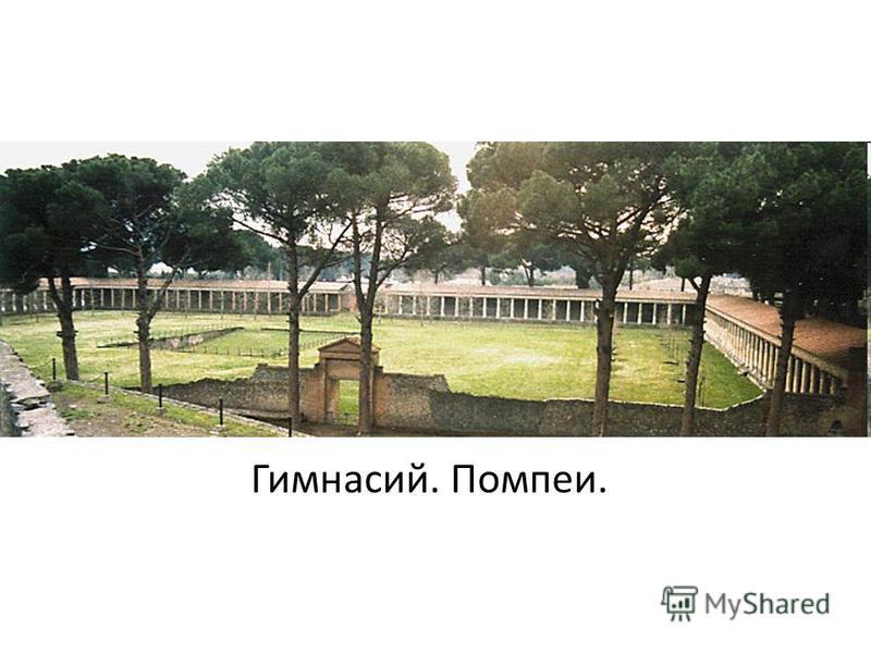 Гимнасий. Помпеи.