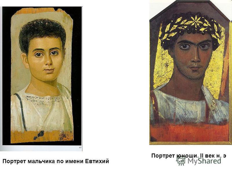 Портрет мальчика по имени Евтихий Портрет юноши. II век н. э