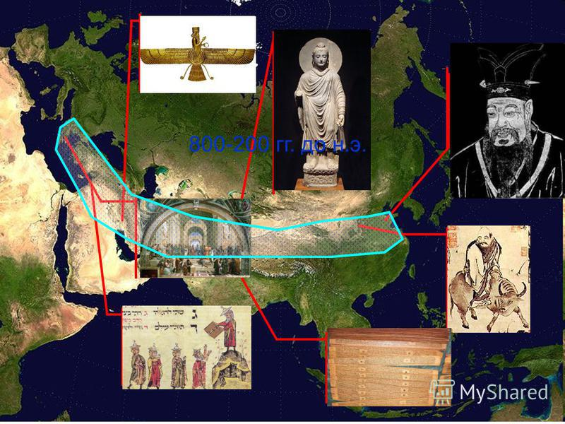 800-200 гг. до н.э.