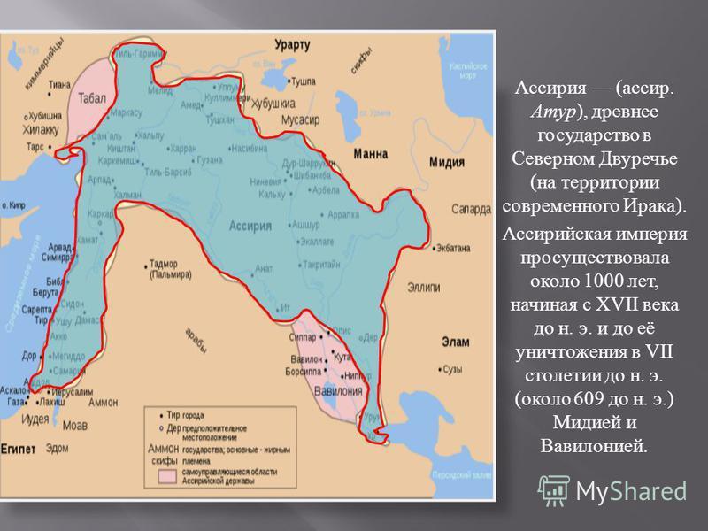 Ассирия ( ассир. Атур ), древнее государство в Северном Двуречье ( на территории современного Ирака ). Ассирийская империя просуществовала около 1000 лет, начиная с XVII века до н. э. и до её уничтожения в VII столетии до н. э. ( около 609 до н. э.)