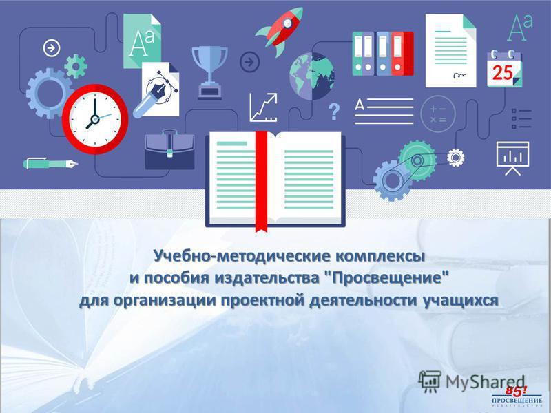 Учебно-методические комплексы и пособия издательства Просвещение для организации проектной деятельности учащихся