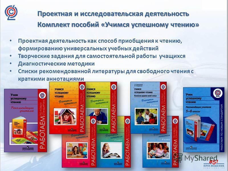 Проектная и исследовательская деятельность Комплект пособий «Учимся успешному чтению» Проектная деятельность как способ приобщения к чтению, формированию универсальных учебных действий Творческие задания для самостоятельной работы учащихся Диагностич