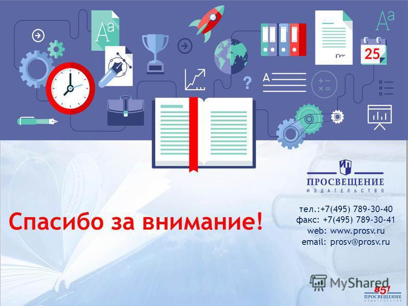 тел.:+7(495) 789-30-40 факс: +7(495) 789-30-41 web: www.prosv.ru email: prosv@prosv.ru Спасибо за внимание!