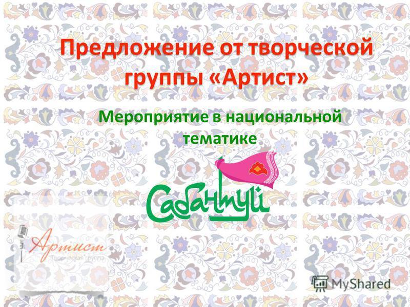 Предложение от творческой группы «Артист» Мероприятие в национальной тематике 1