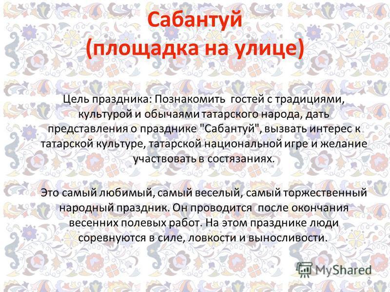 Сабантуй (площадка на улице) Цель праздника: Познакомить гостей с традициями, культурой и обычаями татарского народа, дать представления о празднике