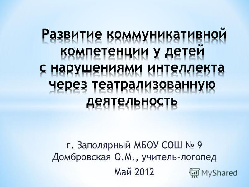 г. Заполярный МБОУ СОШ 9 Домбровская О.М., учитель-логопед Май 2012