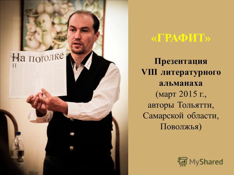 «ГРАФИТ» Презентация VIII литературного альманаха (март 2015 г., авторы Тольятти, Самарской области, Поволжья)