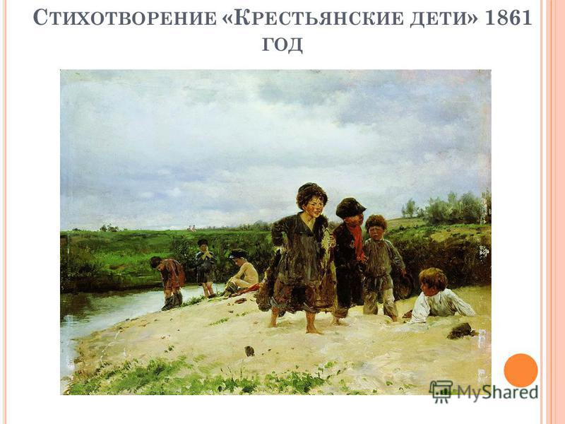 С ТИХОТВОРЕНИЕ «К РЕСТЬЯНСКИЕ ДЕТИ » 1861 ГОД