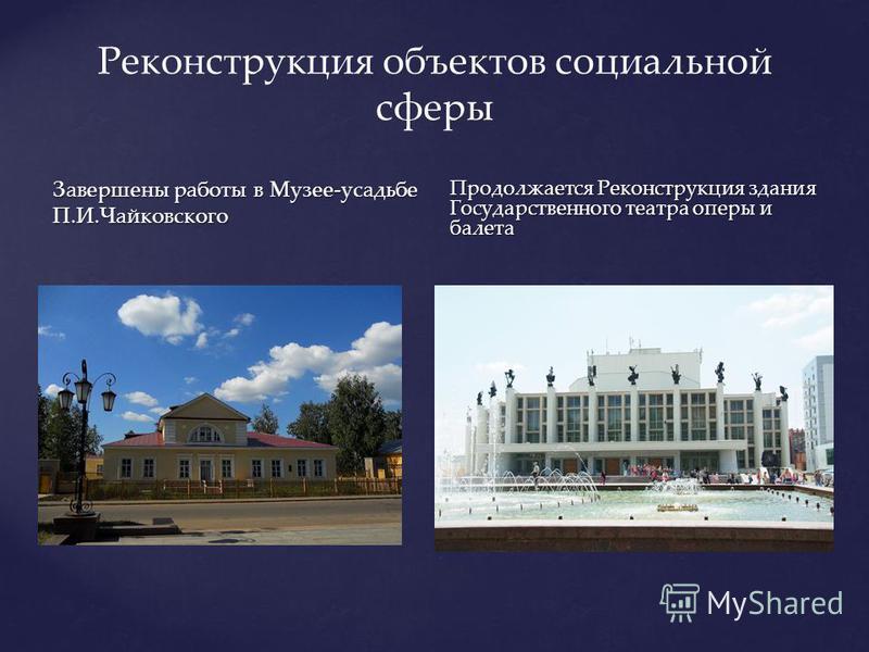 Завершены работы в Музее-усадьбе П.И.Чайковского Продолжается Реконструкция здания Государственного театра оперы и балета Реконструкция объектов социальной сферы