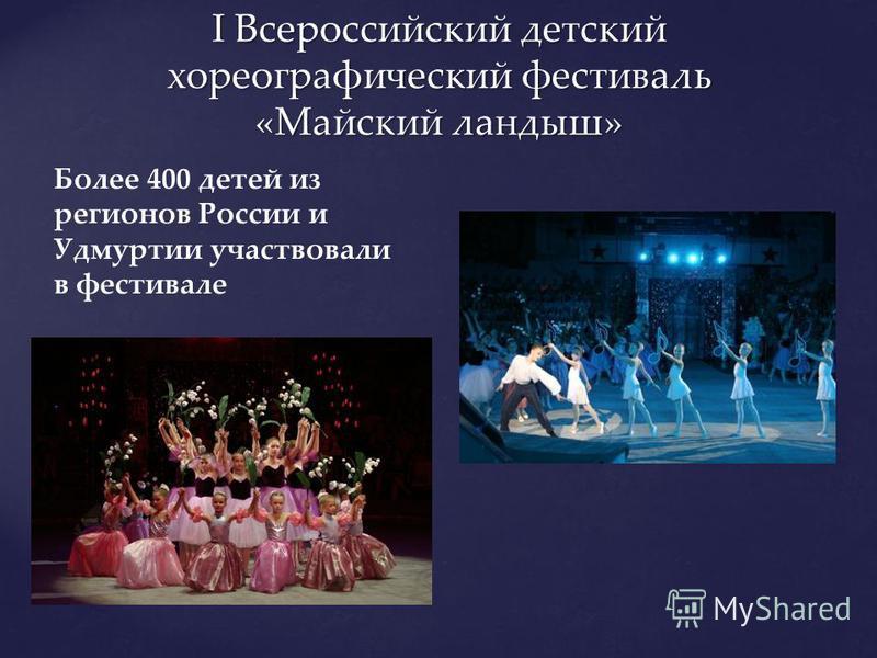 I Всероссийский детский хореографический фестиваль «Майский ландыш» Более 400 детей из регионов России и Удмуртии участвовали в фестивале