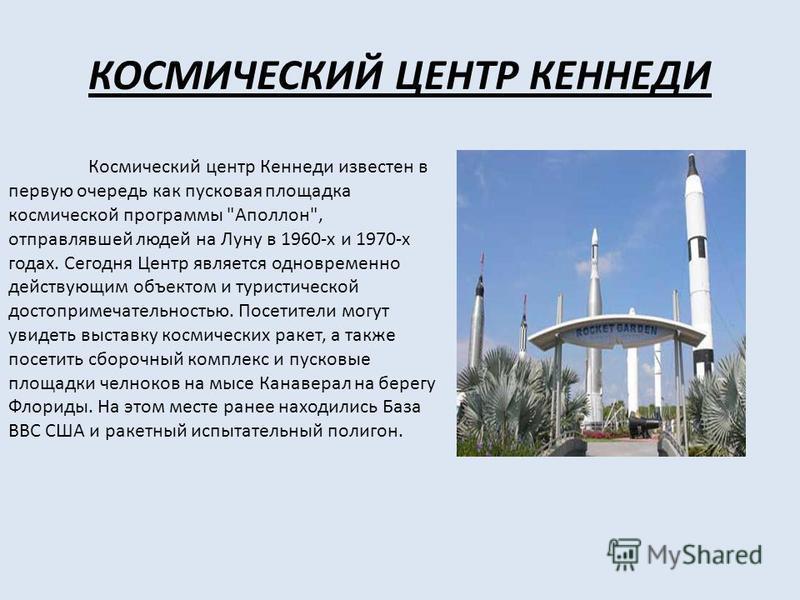 КОСМИЧЕСКИЙ ЦЕНТР КЕННЕДИ Космический центр Кеннеди известен в первую очередь как пусковая площадка космической программы