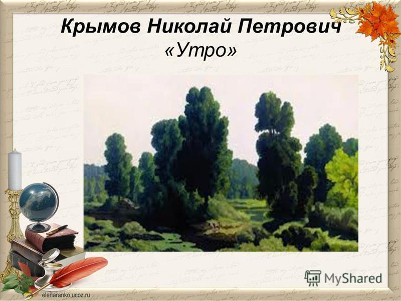 Крымов Николай Петрович «Утро»