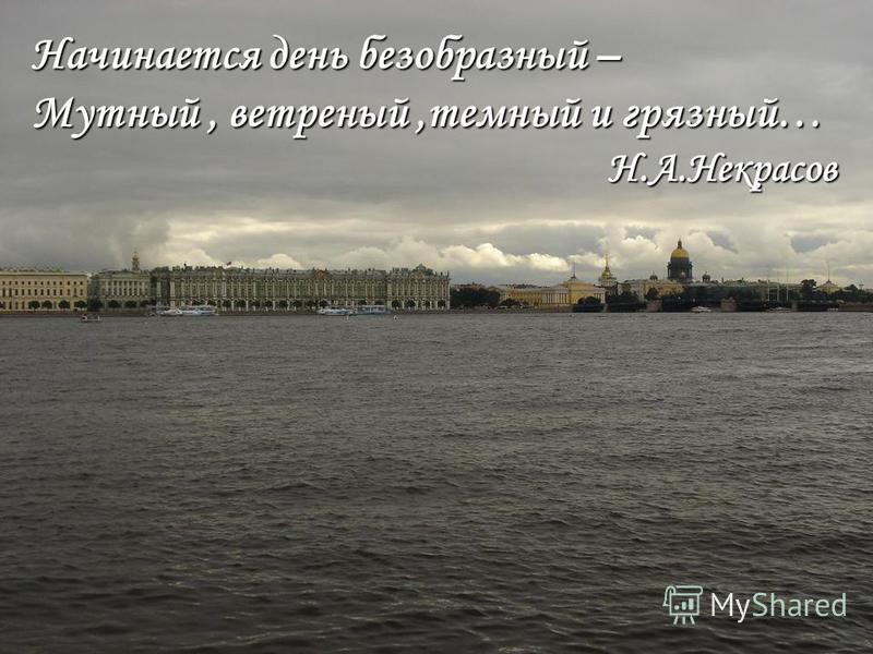 Начинается день безобразный – Мутный, ветреный,темный и грязный… Н.А.Некрасов