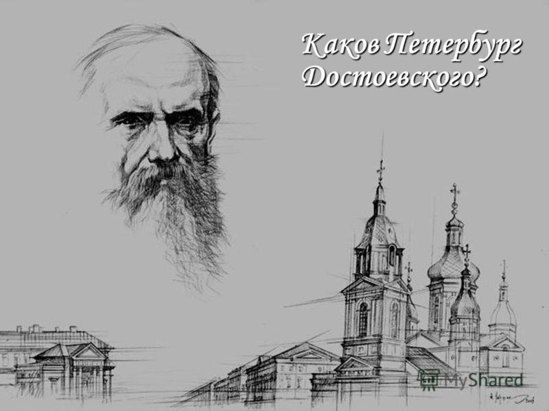 Каков Петербург Достоевского?