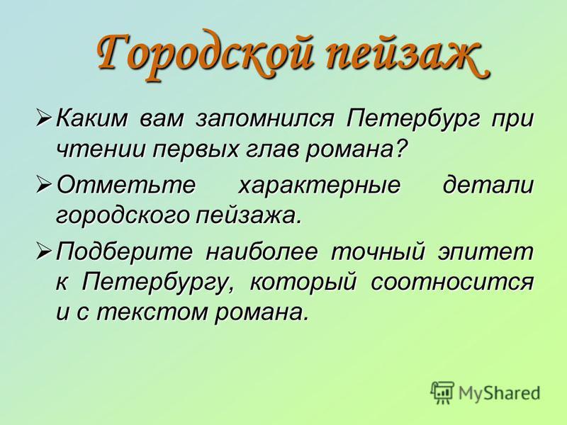 Городской пейзаж Каким вам запомнился Петербург при чтении первых глав романа? Каким вам запомнился Петербург при чтении первых глав романа? Отметьте характерные детали городского пейзажа. Отметьте характерные детали городского пейзажа. Подберите наи