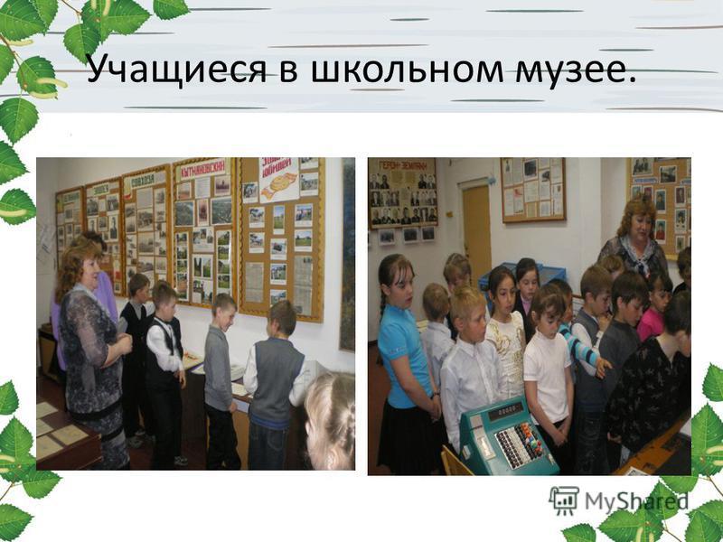 Учащиеся в школьном музее.